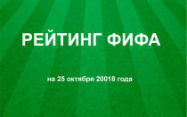 Рейтинг ФИФА на 25 октября