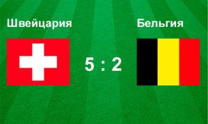 Швейцария — Бельгия 18 ноября 2018 — обзор матча, видео голов и лучшие моменты