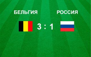 Бельгия — Россия 21 марта 2019 — обзор матча, видео голов и лучшие моменты